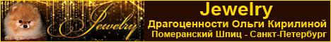 Померанский шпиц, Jewelry, Драгоценности Ольги Кирилиной, Миниатюрный Шпиц